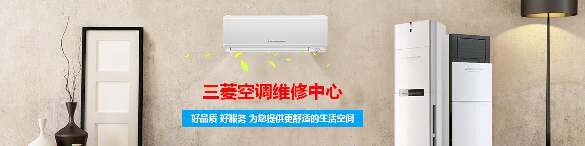 制冷专家-三菱空调